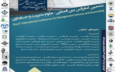 ششمین کنفرانس بین المللی علوم مدیریت و حسابداری