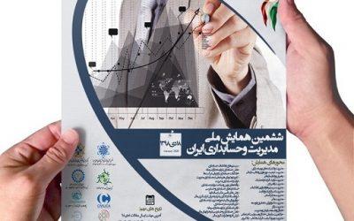 ششمین همایش ملی مدیریت وحسابداری ایران