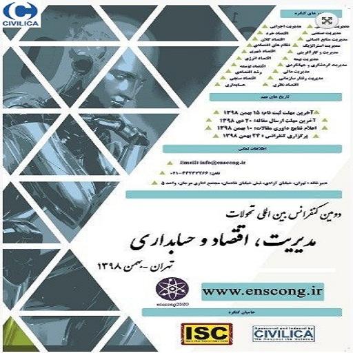 دومین کنفرانس بین المللی نوآوری های اخیر در مدیریت اقتصاد و حسابداری